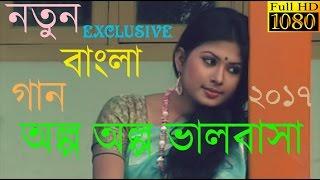 অল্প অল্প ভালবাসা - পাপড়ী | নতুন বাংলা গান ২০১৭ | DESH BANDHU