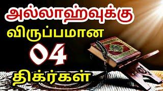 அல்லாஹ்வுக்கு விருப்பமான 04 திக்ர்கள் | in tamil