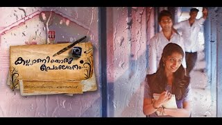 Kalyanikkoru Premalekhanam - കല്ല്യാണിക്കൊരു പ്രേമലേഖനം | Malayalam Short Film