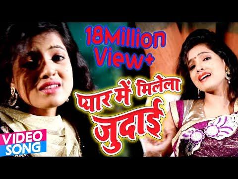सबसे दर्द भरा गाना 2017 !! प्यार जे करेला ओकरा मिलेला जुदाई हो !! Sona Singh !! दिल ना लगाईब