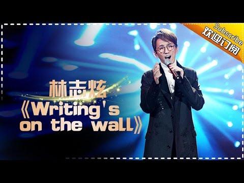 林志炫《Writing s on the wall》耳膜灵魂� �颤栗 《歌手2017》第6期 单曲The Singer【我是歌手官方频道】