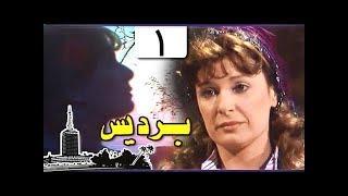 برديس ׀ نيللي – حسن يوسف – كرم مطاوع ׀ الحلقة 01 من 18