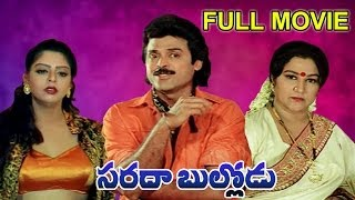 Sarada bullodu Full Length Telugu Movie || DVD Rip