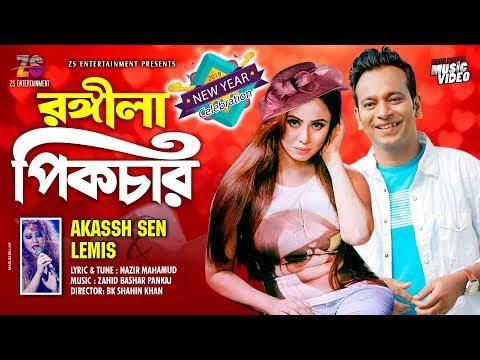 Xxx Mp4 রঙ্গিলা পিকচার Rongila Picture Akassh Sen Lemis Rani Bangla New Song 2019 3gp Sex