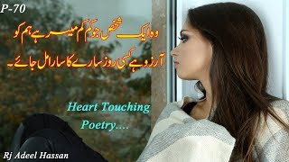 2 line sad urdu heart broken poetry|2 line urdu poetry| Adeel Hassan|best urdu poetry| 2 line poetry