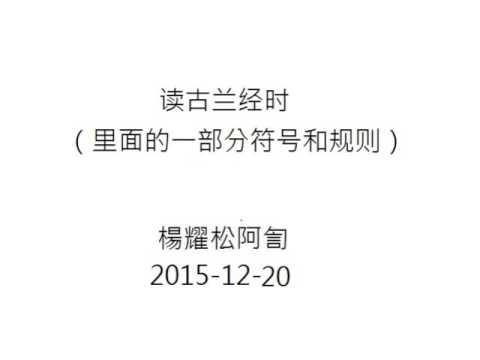 2015/12/20 楊耀松阿訇