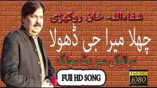challa mera jee dhola HD by Shafaullah Khan Rokhri