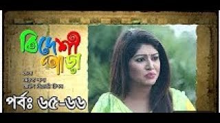 Bangla natok   Bideshi Para   Part - 65। Chanchal chowdhury   বিদেশী পাড়া