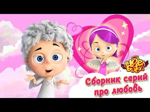 Xxx Mp4 Ангел Бэби Сборник серий про любовь Развивающий мультфильм для детей 3gp Sex