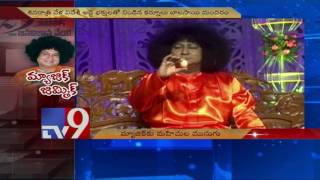 Bala Sai Baba fools foreign devotees with magic on Shivaratri - TV9