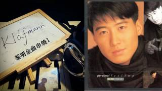 黎明金曲精選1 Leon Lai Medley I [鋼琴 Piano - Klafmann]