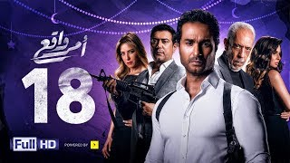 مسلسل أمر واقع - الحلقة 18 الثامنة عشر - بطولة كريم فهمي | Amr Wak3 Series - Karim Fahmy - Ep 18