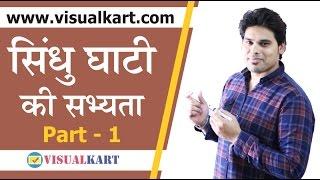 Sindhu Ghati ki Sabhyata in Hindi - Part 1 |  Harappa Civilization (Indian History) | CGPSC