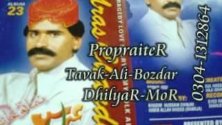 Urs Chandio Old Songs Eid Kiye Mon Aahi Yaaro Tavak Ali Bozdar