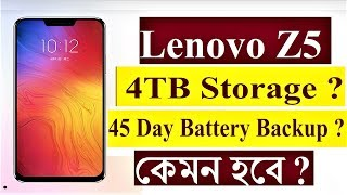 ওয়াও কি যে একখানা ফোন ! Lenovo Z5 | What was lie ? 4TB Storage ? 45 days Battery backup ? Bangla