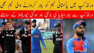 India Team Out World Cup 2019   Mussiab Sports  