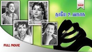Thaye Unakkaga | Full Tamil Movie | Sivaji Ganesan | Sivakumar | Padmini | Yesunathar song