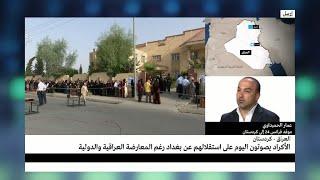 أربيل: الأكراد يصوتون على استفتاء استقلال إقليم كردستان العراق
