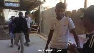 تقليد يمني لمشهد خناقة رفاعي الدسوقي مع عيال النمر في مسلسل الأسطورة 😅 المكلا