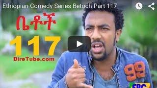 Ethiopian Comedy Series Betoch Part 117