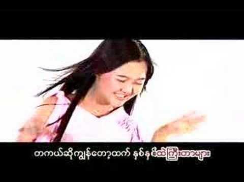 03 Mee Mee Khae Set Chaute Hnit Ma