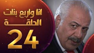 مسلسل انا واربع بنات الحلقة 24 الرابعة والعشرون | HD - Ana w Arbaa Banat Ep 24
