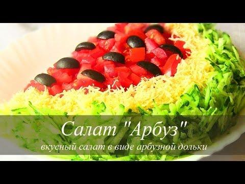 Рецепт и салата арбуз