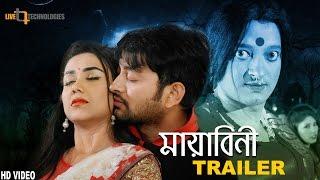 Mayabini Official Trailer | Symon Sadik | Airin | Live Technologies | Mayabini Bengali Movie 2017