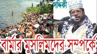 বার্মার মুসলিমদের সম্পর্কে ! Khaja Moinuddin Siddiqui