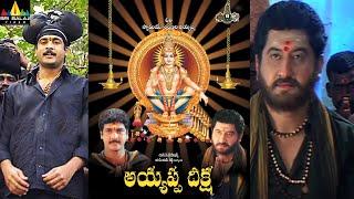 Ayyappa Deeksha Telugu Full Movie | Suman, Shivaji | Sri Balaji Video