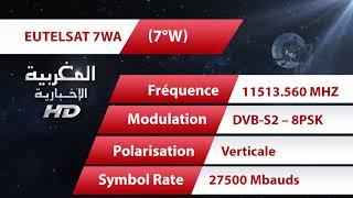 الترددات الجديدة لقناة المغربية الإخبارية HD