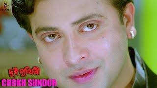 Chokh Sundor | Dui Prithibi (2015) | দুই পৃথিবী | Bengali Movie Song | Shakib Khan | Ahona