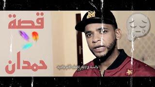 اوياجي |  قصة حمدان | سنيك ثوق (video clip)