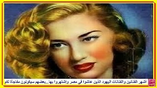 أشهر الفنانات والفنانين اليهود الذين إشتهروا في مصر وأحبهم المصريون...بعضهم سيكونون مفاجأة لكم