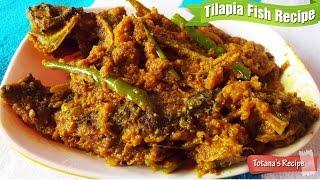 Fish Fry Recipe | Macher Jhal | Tilapia Fish Curry | Bengali Fish Fry Recipe