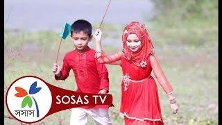 Song: Bijoyer Din Hok Shopother Din | Mollik, Moshiur Rahman | Bijoyer Gaan by Sosas