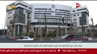 وفد تجاري من بلجيكا يزور مصر مارس المقبل للتعرف على الفرص الاستثمارية