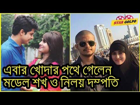 এবার আল্লাহ পথে গেলেন মডেল নিলয় ও শখ ! Model Shokh And Niloy went for Omra