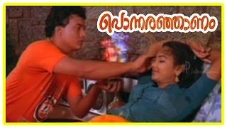 Ponnaranjanam movie | under Treatment | Innocent | Mala Aravindan | Mamukoya | Mahesh | Usha