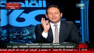 متصل من الإسكندرية: الراجل المصري راجل مية المية المية وفكك من الستات!