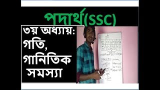 Physics chapter 3: গতি, গানিতিক সমস্যা motion mathematical solve Bangla class