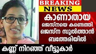 കാണാതായ ജെസ്ന സുൽത്താൻ ബത്തേരിയിൽ | Jesna | Hot News