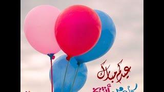 تكبيرات العيد -  محمد فؤاد -  الله اكبر كبيرا