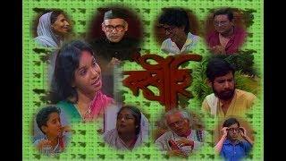 বহুব্রীহি- (পর্ব-০১)  । Bohubrihi- Ep 01