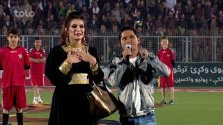 با قسیم - یک اجرای کمیدی دیگر از قسیم ابراهیمی در بازی مرحله نهایی لیگ برتر افغانستان