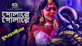 Polare Polare   ft Nasrin   by Tanjina Ruma   Full And Final   Bangla Movie Song