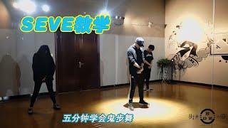 seve教学 鬼步舞 C-Walk choreography dance tutorial