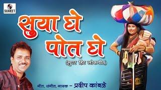 Suya Ghe Pot Ghe - Pradeep Kamble - Marathi hit lokgeet - Sumeet Music