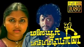 Evergreen Movie HD | Malaiyoor Mambattiyan | Thiagarajan,Saritha | Superhit Movie HD