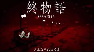 【8 Bit】Sayonara no Yukue さよならのゆくえ (Owarimonogatari ED) 耳コピ